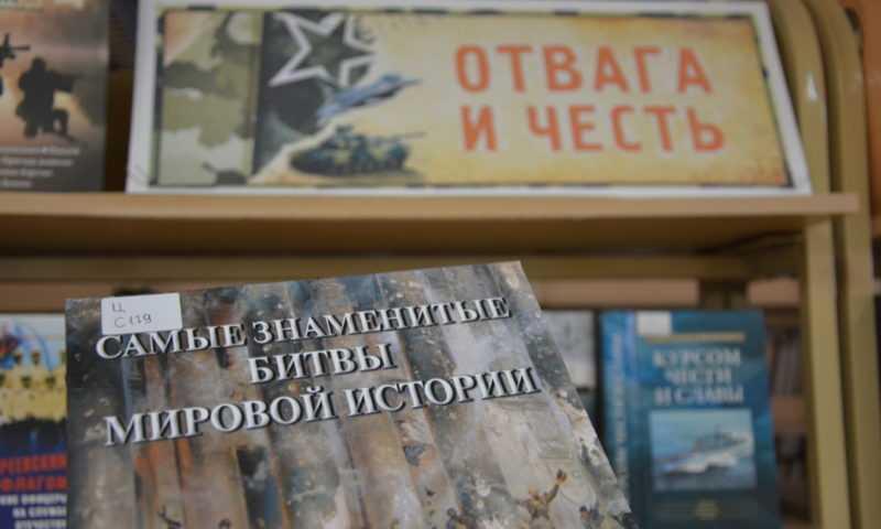 Книжная выставка «Отвага и честь»