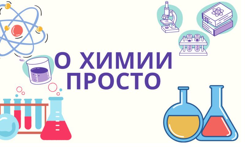 О химии просто