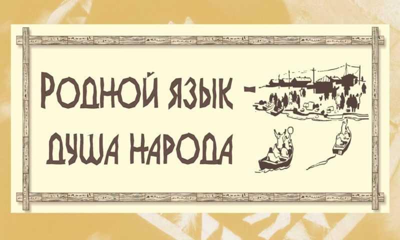 Родной язык – душа народа
