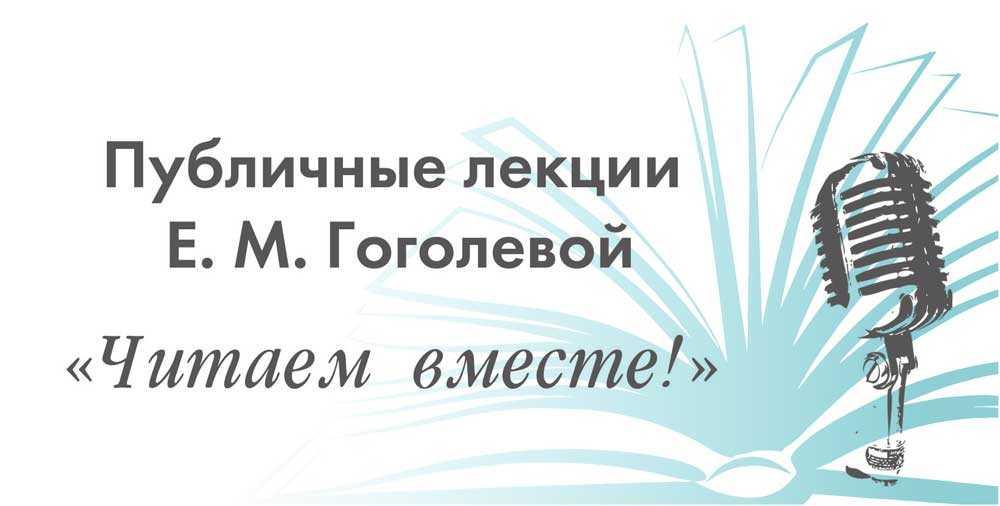 Публичные лекции Е.М. Гоголевой