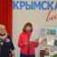 Фестиваль «Крымская весна-2021» прошел в библиотеке