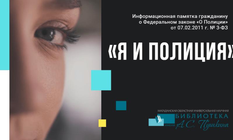 Информационная памятка «Я и полиция»