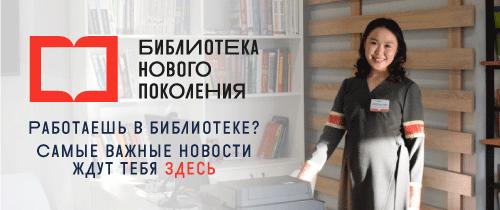 новаябиблиотека