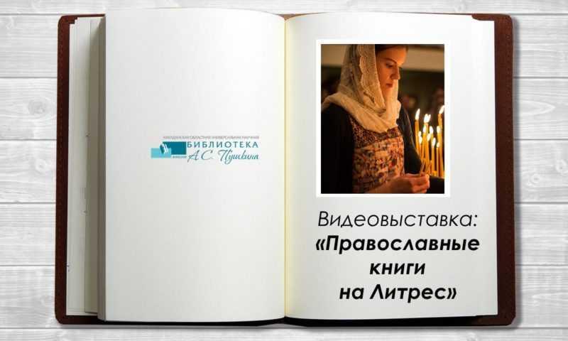 Видеовыставка «Православные книги на ЛитРес»