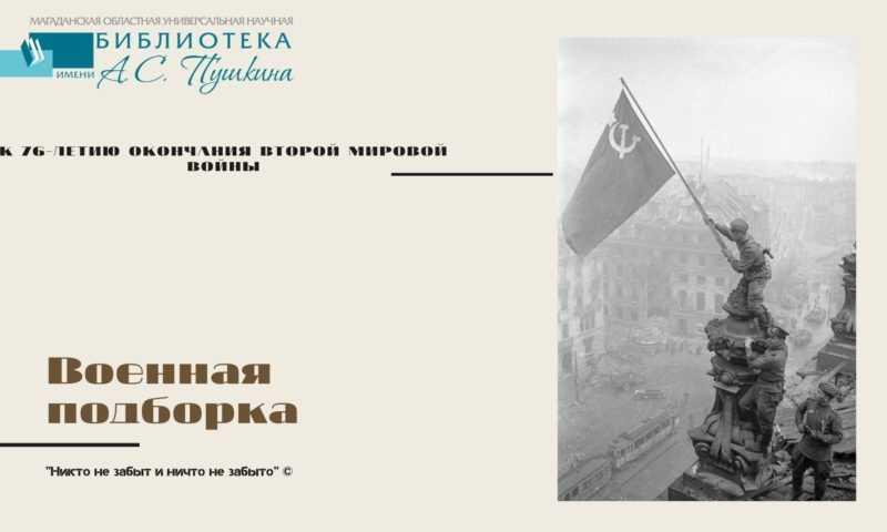 Виртуальная выставка «Книги о Победе»