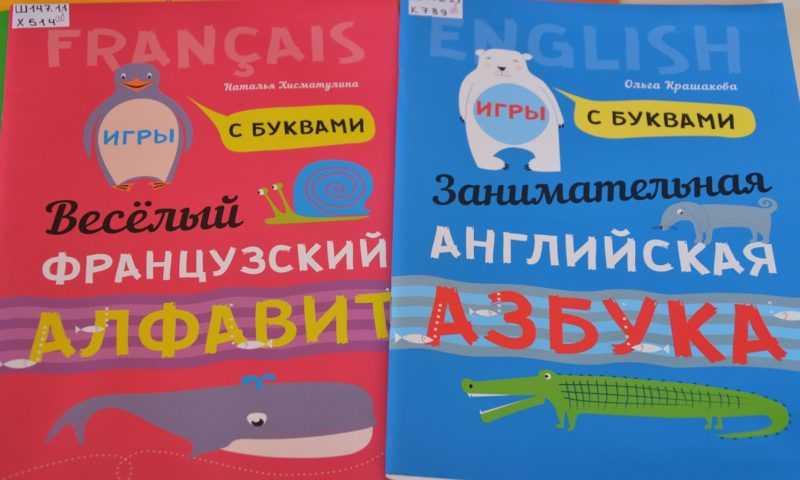 Веселые прописи на иностранных языках