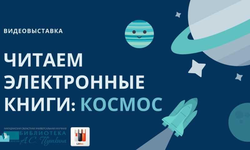Видеовыставка «Читаем электронные книги: космос»