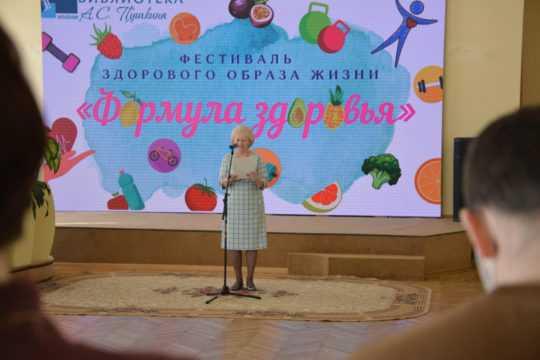 Фестиваль «Формула здоровья»