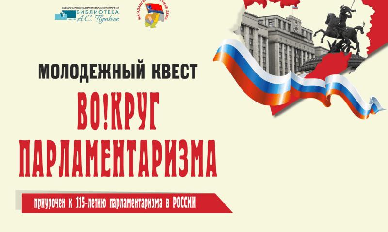 Квест «Во!Круг парламентаризма»