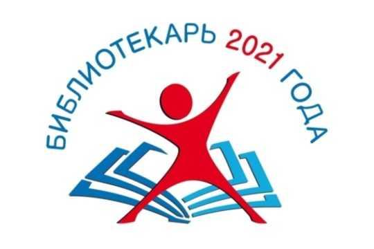 Объявлен Всероссийский конкурс «Библиотекарь года – 2021»