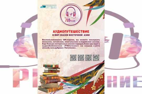 аудиобиблиотека «PROчтение»