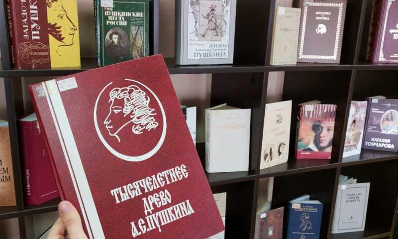 Книжная выставка «Пушкин. Жизнь и творчество поэта»