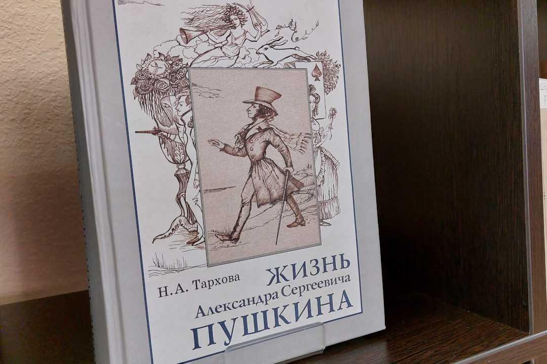 Пушкин. Жизнь и творчество поэта
