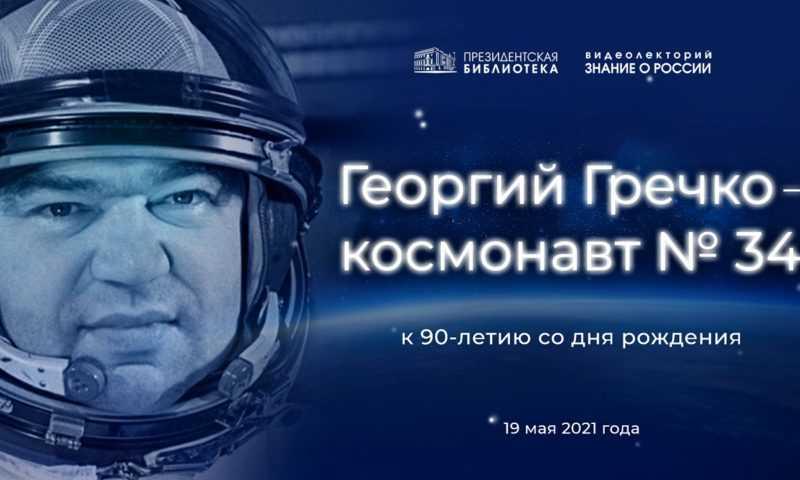 Георгий Гречко. Видеолекторий о первом ленинградском космонавте