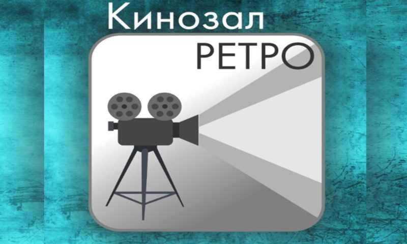 Кинозал «Ретро» приглашает