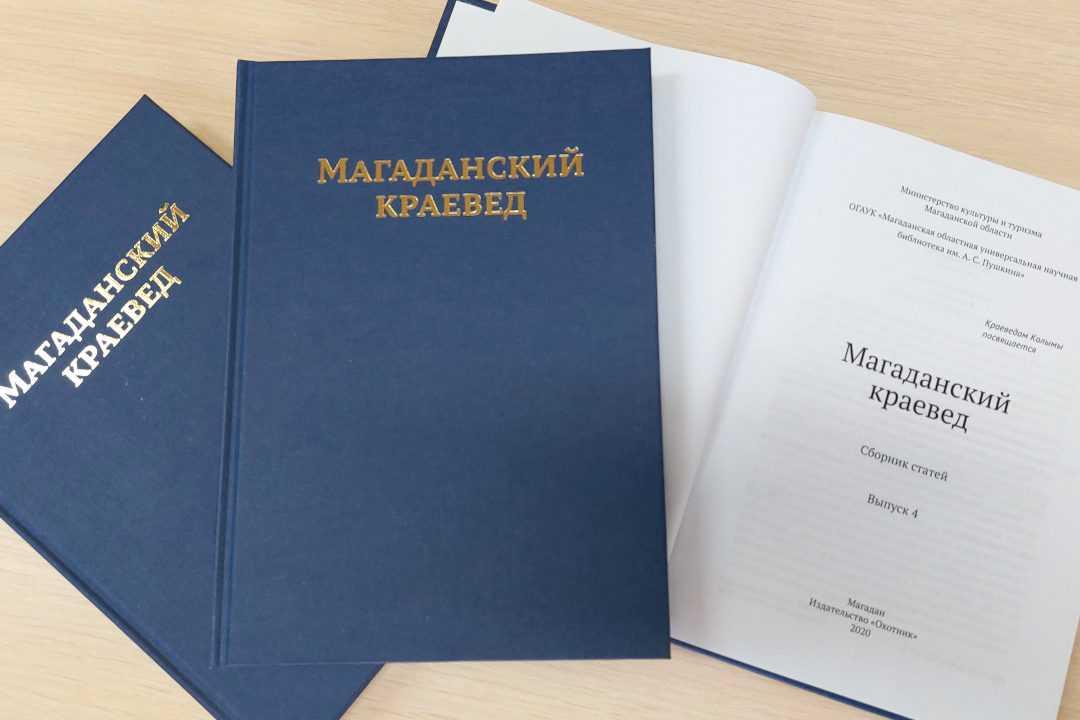 Магаданский краевед. Выпуск 4