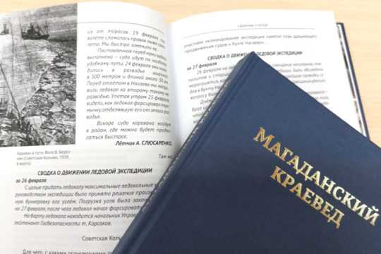 Магаданский краевед. Четвертый сборник