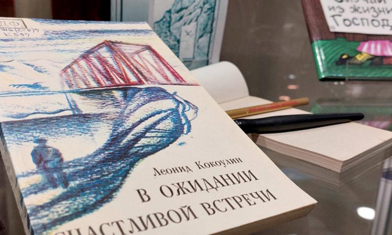 Выставка «Юбиляры года»
