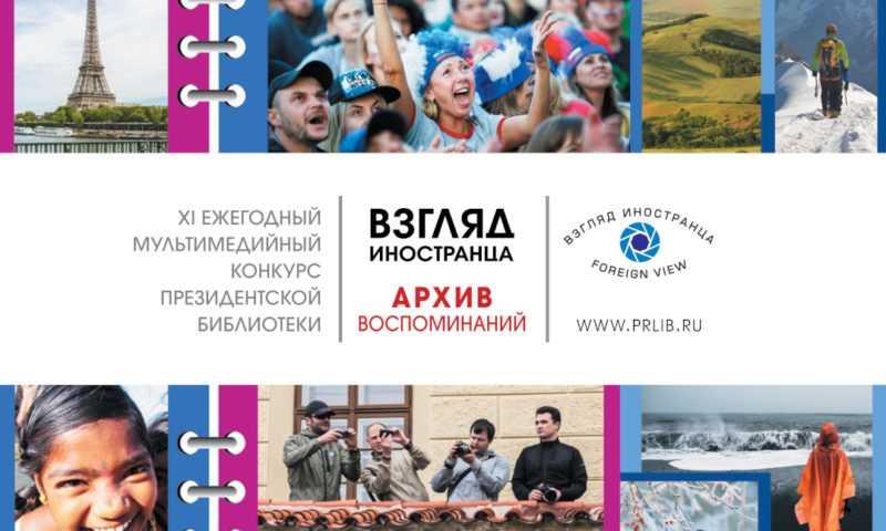 В Президентской библиотеке стартовал ежегодный мультимедийный конкурс «Взгляд иностранца / Foreign View»