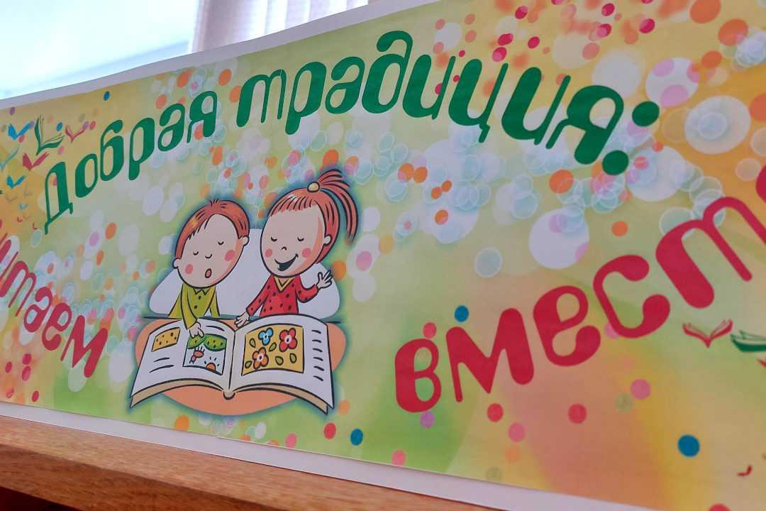 Добрая традиция: читаем вместе