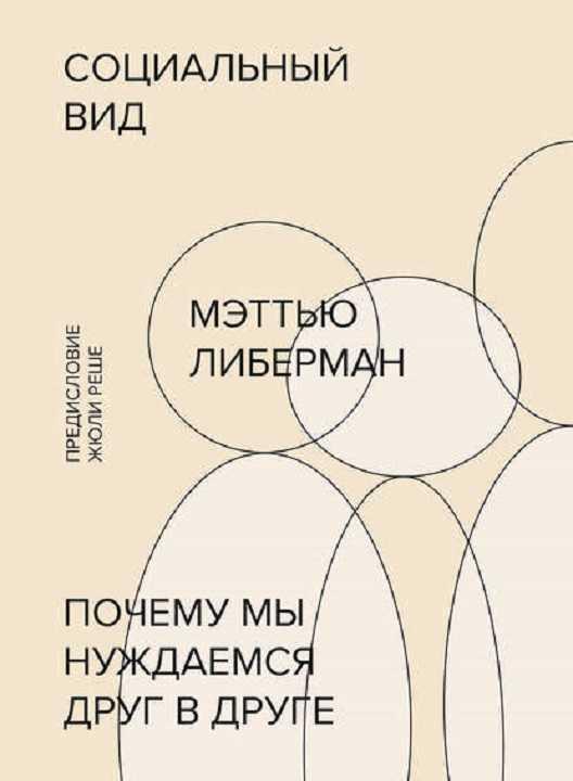 4. М. Либерман Социальный вид