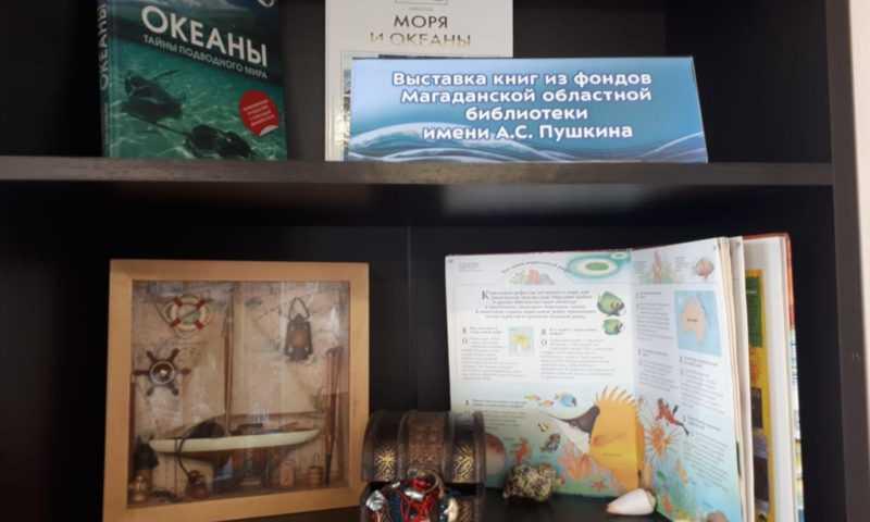 Выставка «Азбука-путеводитель по Охотскому морю»