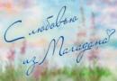 Мир в открытке. С любовью из Магадана