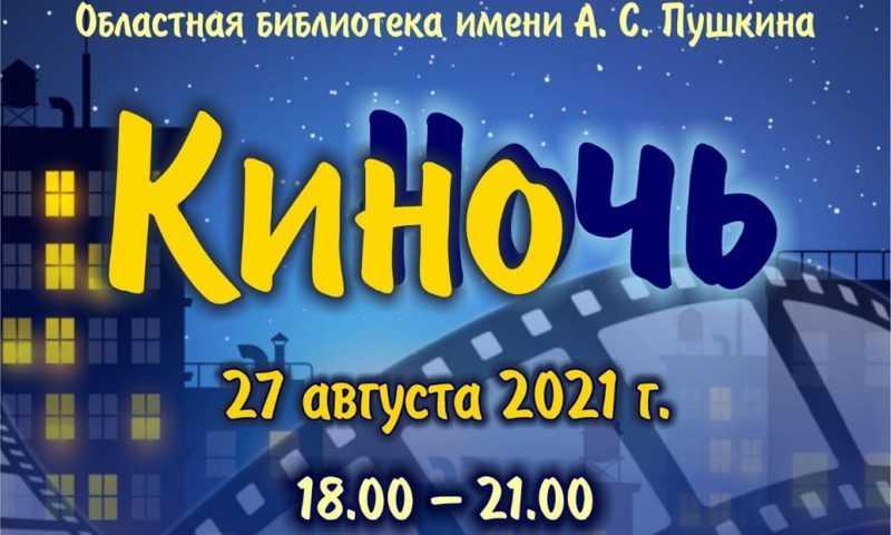 Ночь кино – 2021