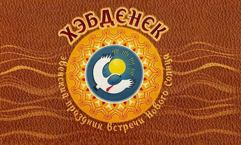 Круглый стол «Духовное наследие и фольклор КМНС Дальнего Востока и Арктики»
