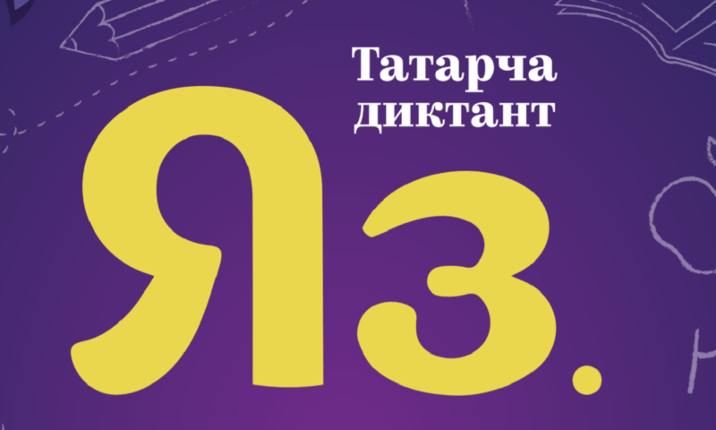 Всемирная образовательная акция «Татарча диктант»