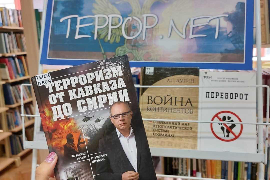 «Террор. NET. »